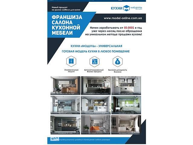 бу Франшиза белорусских модульных кухонь  в Украине
