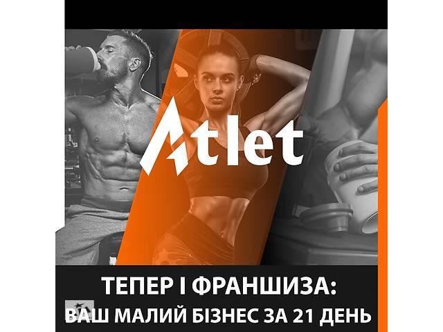 Франшиза магазин спортивного питания- объявление о продаже   в Украине