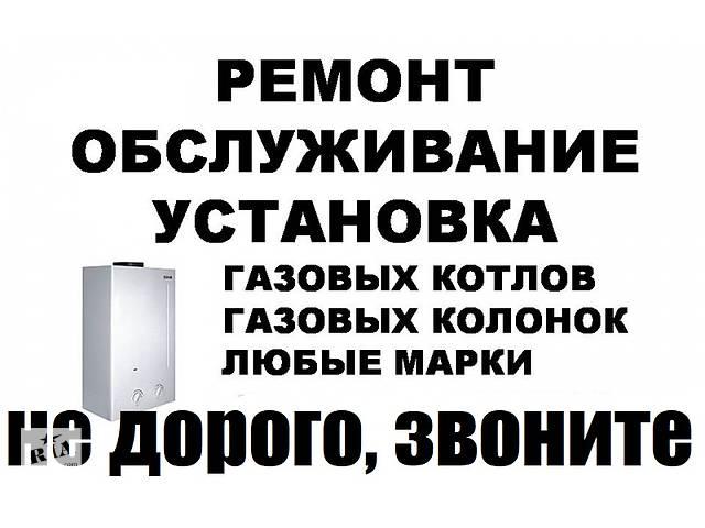 купить бу Газовщик,не дорого,Ремонт газовых котлов и колонок,двухконтурных котлов,турбированных,любых,Одесса,(099)315-72-82 в Одессе