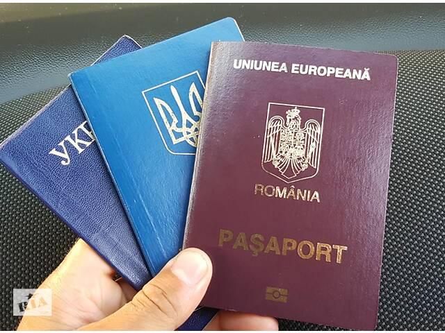 Гражданство Европейского Союза- объявление о продаже   в Украине