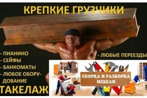 Грузчики. Харьков. Только профессионалы.