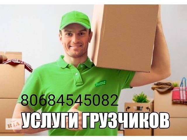 бу грузчики в Киевской области