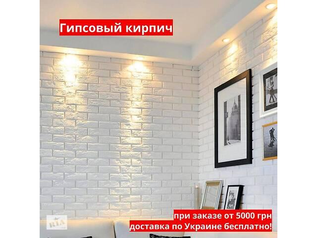 продам Гипсовый кирпич, 3Д панели, плинтуса, молдинги бу  в Украине