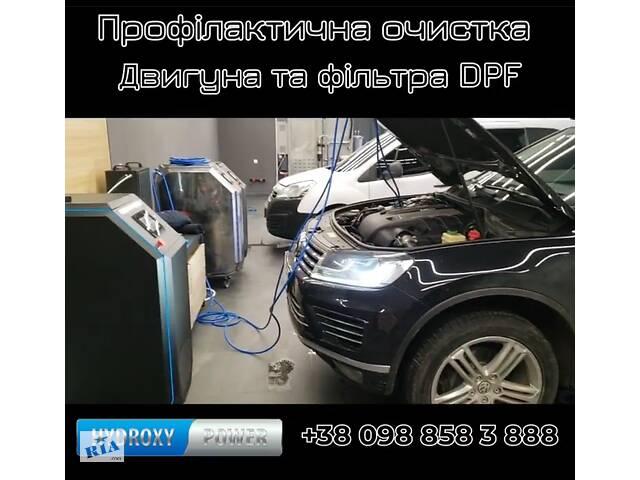 бу Hydroxy Power Профилактическая очистка двигателя в Львове
