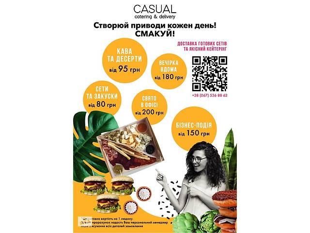продам Кейтеринг, доставка еды, обслуживание бу  в Украине
