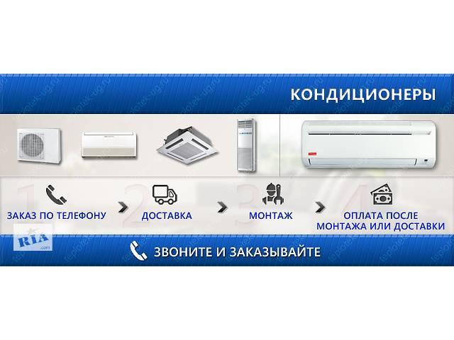 продам Кондиционеры Neoclima, C&H, Idea, Midea бу в Черкассах
