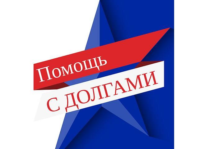 продам Консультация и Помощь по Исполнительному производству (Виконавче) бу в Киеве