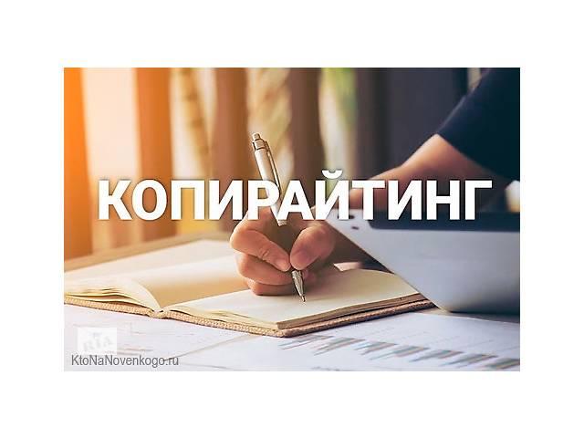 бу Копирайтинг написание текстов  в Украине