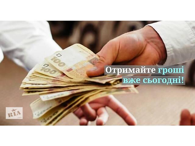 продам Кредит готівкою без довідки про доходи, без застави, без передоплат бу в Харківській области