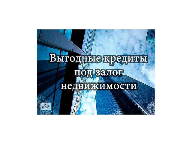 Кредит под залог недвижимости квартиры авто от частного инвестора- объявление о продаже   в Украине