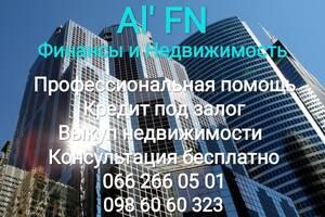 Кредит Выкуп недвижимости 24-72 часа