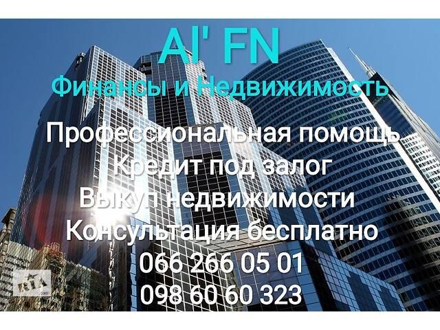 Кредит Выкуп недвижимости 24-72 часа- объявление о продаже  в Киевской области