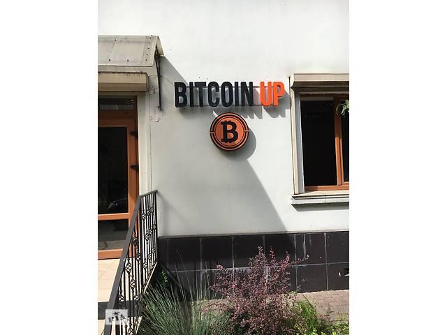 бу Купівля та продаж BITCOIN,BTC,USDT,Крыптовалюта,обмен  в Украине