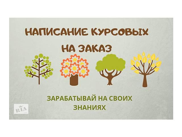 купить бу Курсовые, контрольные работы и дипломы в срок. Гарантия качества. Опыт 10 лет.  в Украине