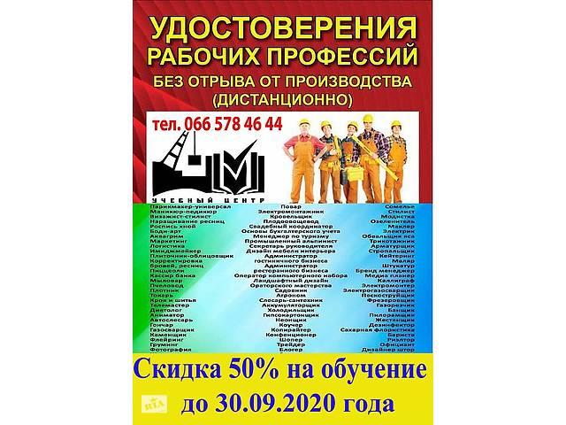 бу Курсы маляр, сварщик, электрик, бетонщик, плотник, каменщик  в Украине