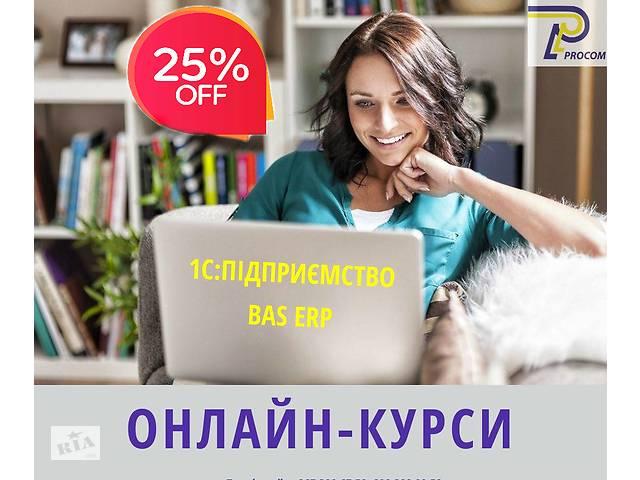 бу Курсы Программист в системах 1С:Предприятие и BAS. Скидка 25% на онлайн курс  в Украине