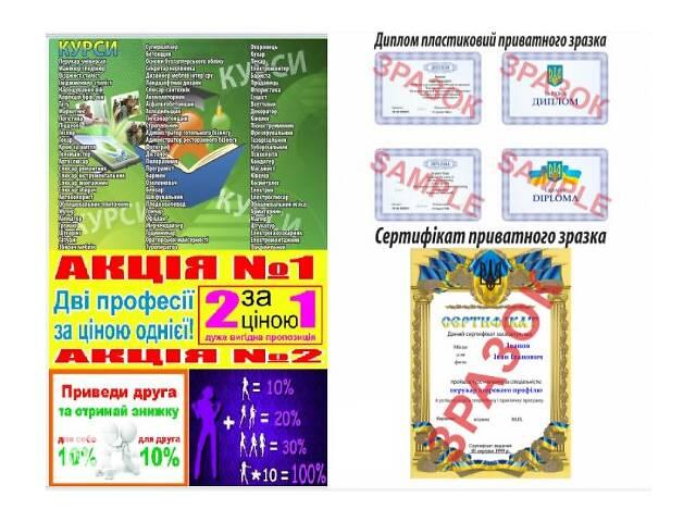 Курси слюсар, зварник, електрик, маляр, токар- объявление о продаже  в Сумах