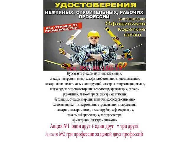 продам Курсы сварщик, токарь, электрик, бетонщик, каменщик, плотник, кровельщик, маляр, фрезеровщик, электромонтер бу  в Украине