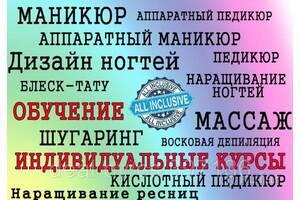 Курсы в Бердянске  парикмахеров, бровист, массаж, ногтевой сервис
