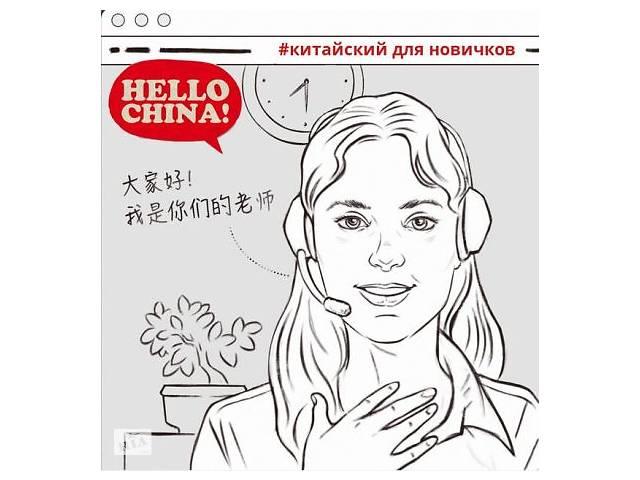 купить бу Китайский язык для школьников и взрослых  в Украине