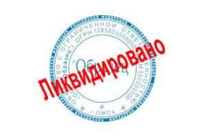 Ликвидация ФЛП Днепр и область, за 1 день, Недорого.