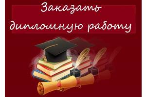 Магістерські роботи (для студентів КУК, КНУКіМ, КНТЕУ та ін.)