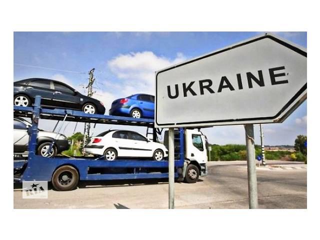 продам Таможенный брокер / Таможенный брокер. Растаможки / растаможка авто бу  в Украине