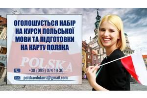 Набір на курс польської мови та підготовки на карту поляка