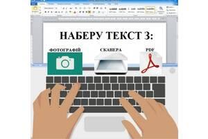 Набір тексту і транскрибація з аудіо і відео у текстовий документ