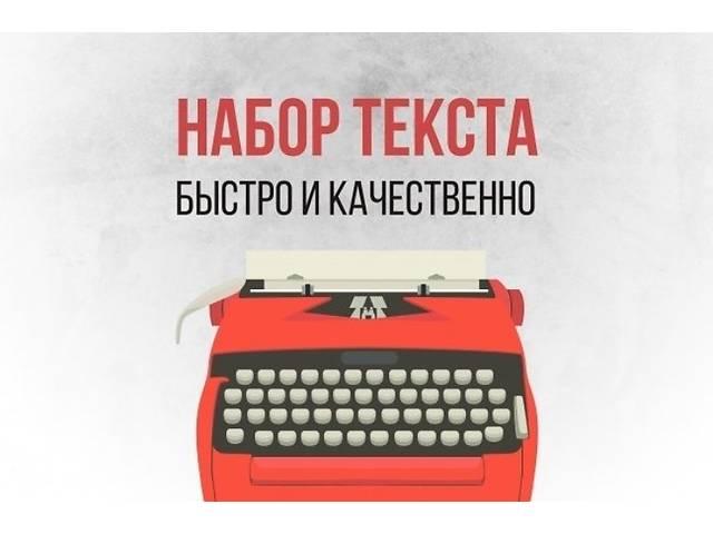 Набор текста 24/7 ,качественно и быстро- объявление о продаже   в Украине