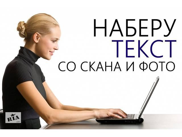 бу Набор текста любой сложности  в Украине