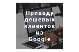 Настройка контекстной рекламы Google Ads, реклама в Гугл и YouTube