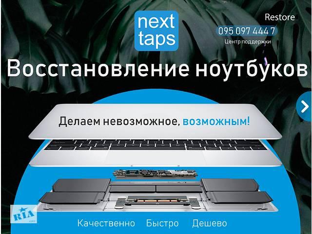 купить бу Next taps:restore ремонт сервисный центр запчасти замена матрицы HDD  в Украине