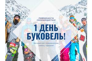 Одноденні поїздки на лижі у Буковель з Тернополя 2020-2021
