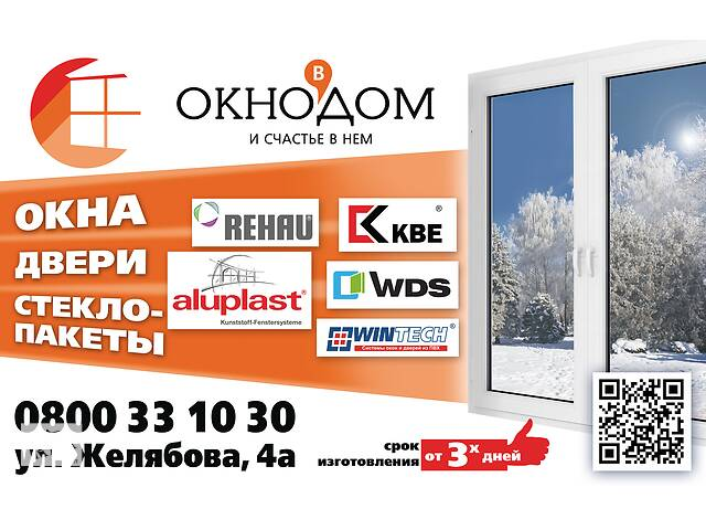 бу Окнодом  в Украине