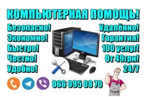 Віддалена комп'ютерна допомога. Онлайн настройка, ремонт, обслуговування комп'ютера, ноутбука. Майстер ПК дистанційно.