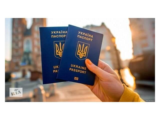 бу Онлайн очередь на биометрический паспорт и id-карточку  в Украине