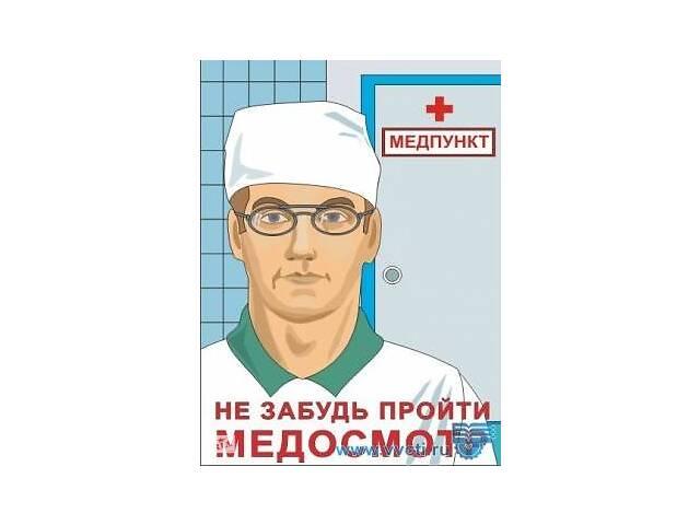 продам Опытный дерматолог, венеролог бу в Киеве