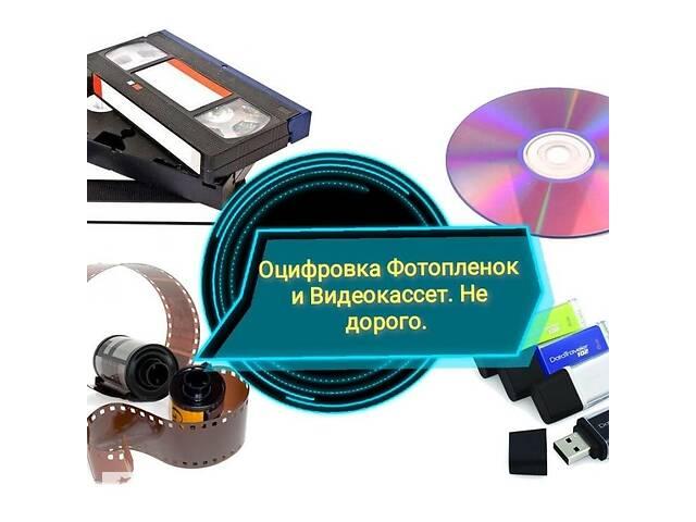 Оцифровка с VHS видеокассет на любые носители г Николаев- объявление о продаже  в Миколаєві