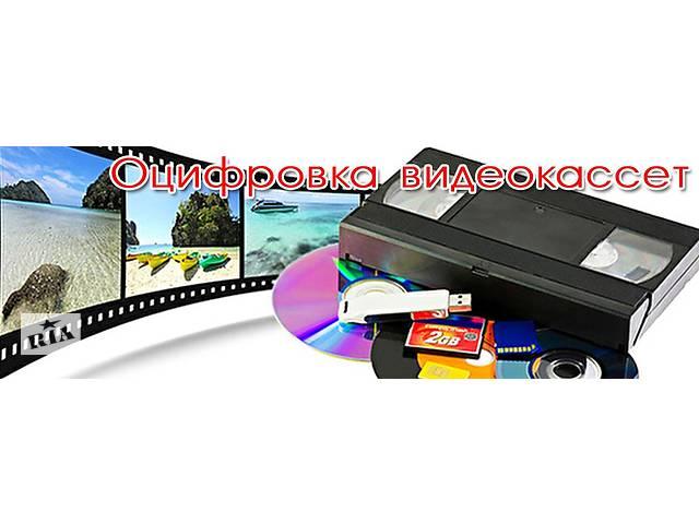 продам оцифровка VHS кассет и других фото и видеоматериалов бу  в Украине