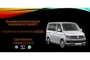 Пасажирські перевезення на замовлення по Україні!!!