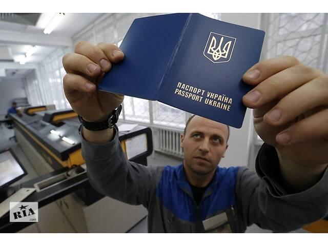 купить бу Паспорт оформить срочно  в Украине