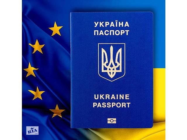 Паспорт, Паспорт Украины, ID- карта, загранпаспорт, заграничный паспорт  оформить срочно