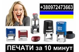 Печати и штампы за 10 минут Днепр и Днепропетровская область