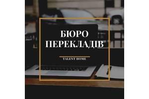 Переклади, Апостиль та Легалізація документів