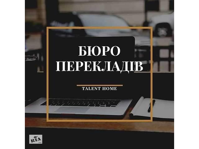бу Переклади, Апостиль та Легалізація документів в Києві