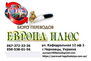 Переклади та легалізація документів