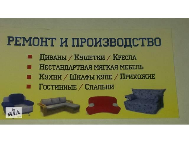 продам перетяжка мягкой мебели бу в Одессе