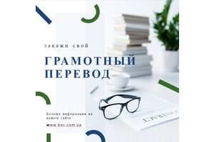 Переклад документів + нотаріальне завірення