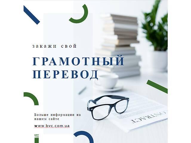 бу Переклад документів + нотаріальне завірення  в Україні